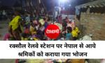 रक्सौल रेलवे स्टेशन पर नेपाल से आये श्रमिकों को कराया गया भोजन