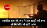 रक्सौल शहर के जय नेपाल साड़ी शो रूम के बिल्डिंग में लगी आग, हजारों रुपए के समान जलकर राख