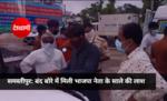समस्तीपुर: कल्याणपुर में बंद बोरे में मिली भाजपा नेता के साले सहित दो युवकों की लाश, हत्या की आशंका