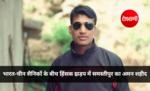 भारत-चीन सैनिकों के बीच हिंसक झड़प में समस्तीपुर का अमन शहीद, गांव में मातम