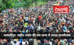 समस्तीपुर: शहीद अमन की शव यात्रा में उमड़ा जनसैलाब, लगे भारत माता जय के नारे