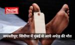 समस्तीपुर: सिंघीया में मुंबई से आये अधेड़ की मौत, था कोरोना पॉजिटिव