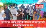 समस्तीपुर: शहीद अमन के परिजनों को उपमुख्यमंत्री ने दिया 36 लाख का चेक, कहा शहादत की कोई किमत नहीं
