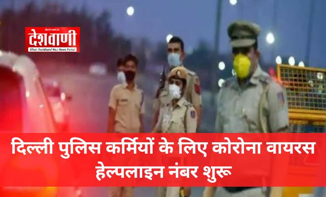 आईएमए ने राष्ट्रीय चिकित्सक दिवस के अवसर दिल्ली पुलिस के कर्मियों और उनके परिवार के सदस्यों के लिए कोरोना वायरस हेल्पलाइन की शुरू
