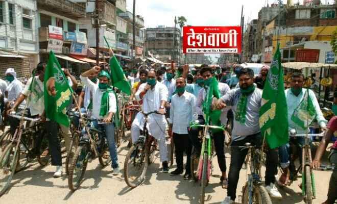 रक्सौल में राजद पूर्व प्रत्यासी सुरेश यादव के नेतृत्व में साइकिल रैली निकाल कर किया गया विरोध प्रदर्शन