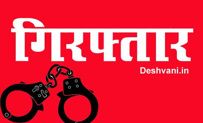 रघुनाथपुर पुलिस ने रेड कर सुदामा को किया गिरफ्तार