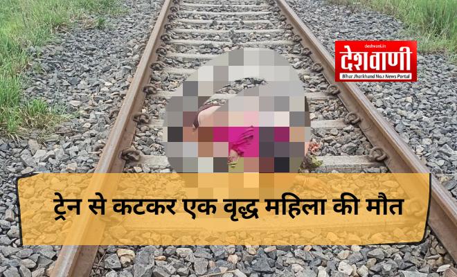 रक्सौल: ट्रेन से कटकर एक वृद्ध महिला की मौत
