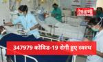 देश में 347979 कोविड-19 रोगी हुए स्वस्थ, स्वस्थ होने वालों की दर 59.43 प्रतिशत हुई