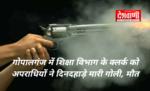 गोपालगंज में शिक्षा विभाग के क्लर्क को अपराधियों ने दिनदहाड़े मारी गोली, मौत
