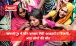 समस्तीपुर में मौत बनकर गिरी आकाशीय बिजली, आठ लोगों की मौत