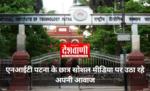 एनआईटी पटना के छात्रों ने परीक्षा स्थगित कराने को चलाई मुहिम, सोशल मीडिया पर उठा रहे अपनी आवाज