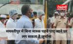 समस्तीपुर डीएम ने कहा- जो भी दुकान व मॉल में संचालक व कर्मी बिना मास्क के पाए गए तो उस दुकान व मॉल को सील कर दिया जायेगा