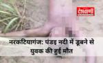 नरकटियागंज: पंडइ नदी में डूबने से युवक की हुई मौत