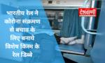 भारतीय रेल ने कोरोना संक्रमण से बचाव के लिए बनाये विशेष किस्म के रेल डिब्बे, डिब्बों में किए गए ये बदलाव