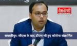 समस्तीपुर: सीएस के बाद डीएम भी हुए कोरोना संक्रामित, संख्या पहुंची 783