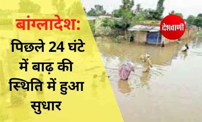 बांग्लादेश: पिछले 24 घंटे में बाढ़ की स्थिति में हुआ सुधार