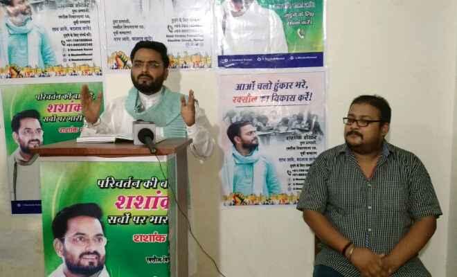 राजद नेता शशांक शेखर ने कहा:- चुनाव लड़ना मेरा मकसद नहीं, लोगों की सेवा करना मेरा मकसद है