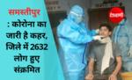 समस्तीपुर: कोरोना का जारी है कहर, जिले में 2632 लोग हुए संक्रमित