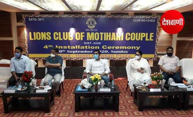 मोतिहारी: लायंस कपल क्लब का पदस्थापना समारोह सम्पन्न