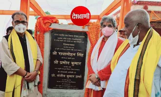 राधा मोहन सिंह ने महात्मा गांधी केंद्रीय विवि की चारदीवारी एवं प्रवेश मार्ग के निर्माण का किया शिलान्यास
