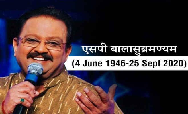 मशहूर गायक एसपी बालासुब्रमण्यम का निधन, 74 साल की उम्र में ली आखिरी सांस