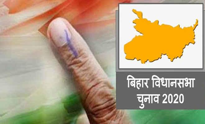बिहार विधानसभा चुनाव-2020: 38 जिलों में कहां किस तारीख को होगी वोटिंग, जानिए विस्तार से