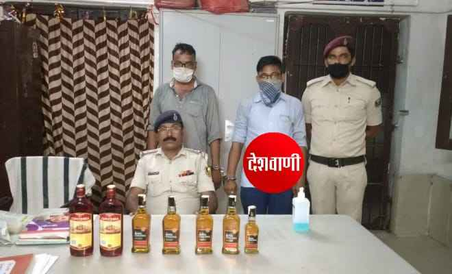 सत्याग्रह एक्सप्रेस से जीआरपी पुलिस ने शराब के साथ दो व्यक्ति को किया गिरफ्तार