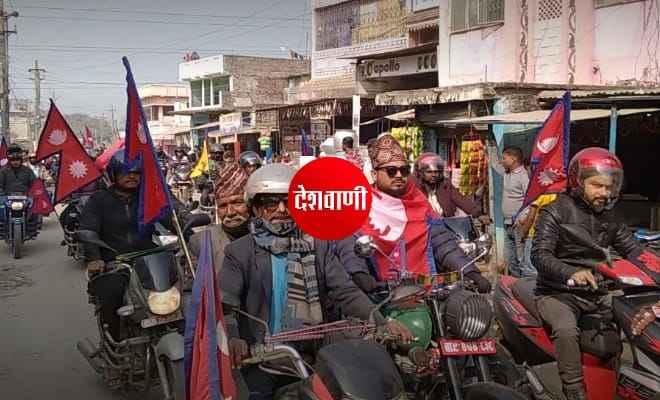 नेपाल के बारा में राजतन्त्र एवं हिन्दुराष्ट्र पुनस्थापना की मांग को ले निकाली गई मोटरसाइकिल रैली