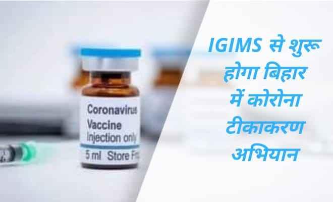 IGIMS से शुरू होगा बिहार में कोरोना टीकाकरण अभियान, सबसे पहला टीका IGIMS के सफाईकर्मी रामबाबू को लगेगा