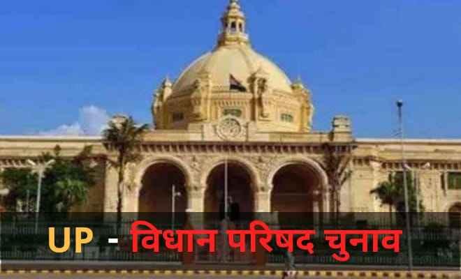 उत्तर प्रदेश विधान परिषद चुनावों के लिए भाजपा ने चार उम्मीदवारों के नामों की सूची जारी की