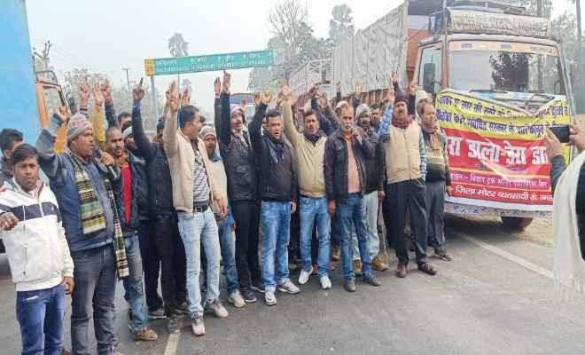 समस्तीपुर : बालू गिट्टी ढुलाई के नए नियम के विरोध में ट्रक मालिकों के आंदोलन जारी