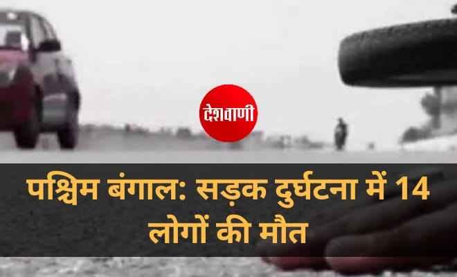 पश्चिम बंगाल: जलपाईगुडी के धूपगुडी कस्बे में एक सड़क दुर्घटना में 14 लोगों की मौत