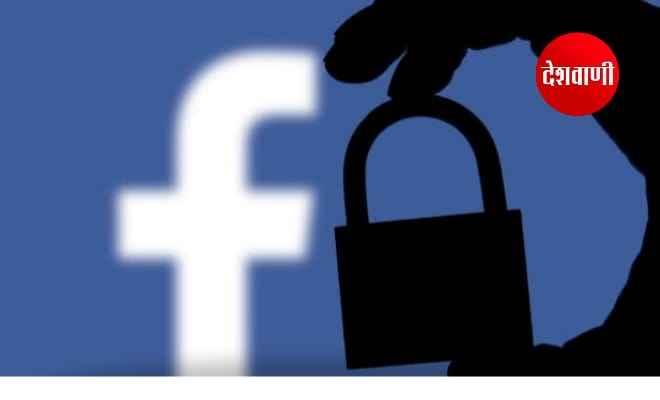 सैन्य सरकार ने म्यामां में इस महीने की सात तारीख तक फेसबुक और अन्य एप्लीकेशनों पर लगाई रोक