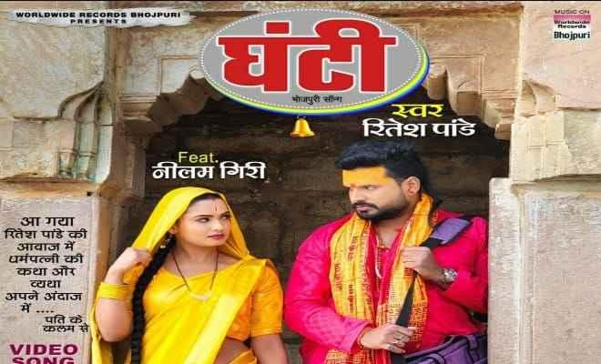 रितेश पांडेय के नये गाने में तिलकधारी पुरोहित की धर्मपत्नी की कथा और व्यथा हुई वायरल