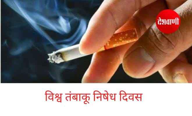 आज है विश्व तम्बाकू निषेध दिवस