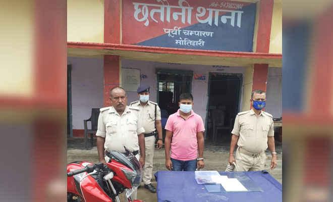 मोतिहारी की छतौनी पुलिस ने राहगीरों का आभूषण झपटने के आरोपी को पकड़ा, पुलिस ने कहा- हवाई अड्डा चौक पर झपटा था सोने का चेन
