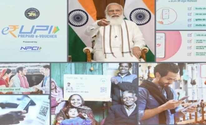 प्रधानमंत्री ने डिजिटल पेमेंट सॉल्यूशन 'ई-रुपी' लॉन्च किया
